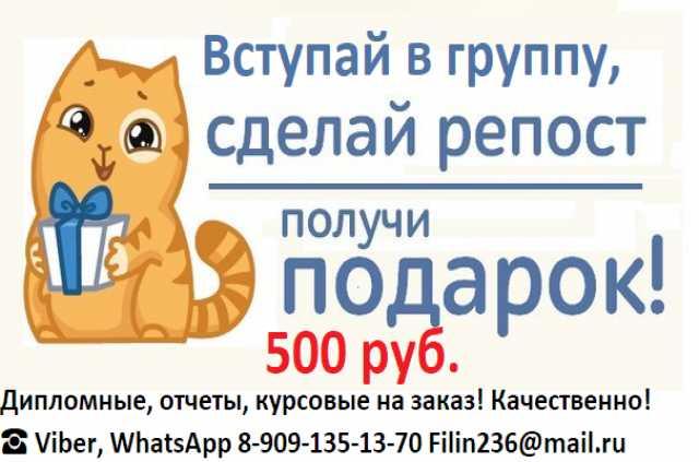 Отдам даром Конкурс 500 руб. в подарок!!!