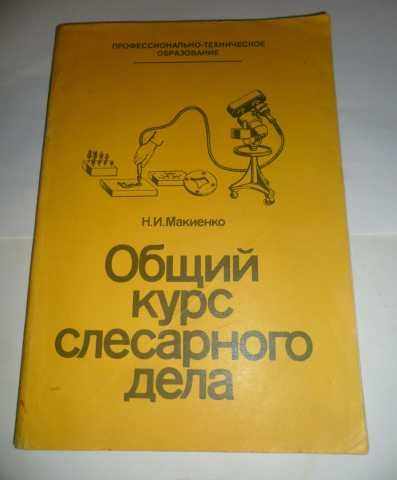 Продам Общий курс слесарного дела. Н.И.Макиенко