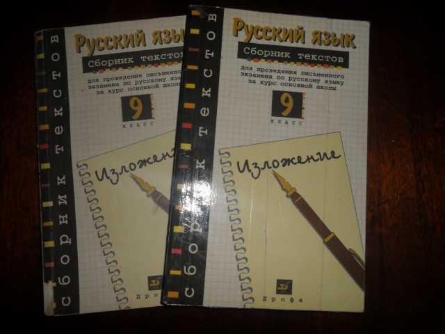 Продам Русский язык.9 класс.Изложение.