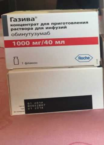 Продам Продам Газива 1000мг/40мл и Бартизар 3.5