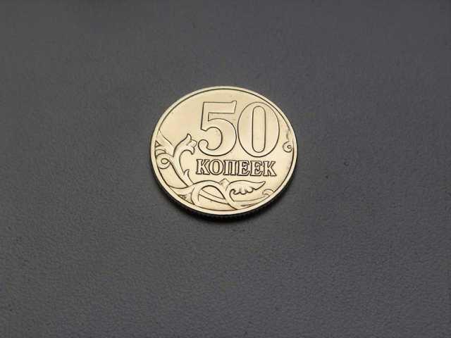 Продам 50 копеек 2005 М