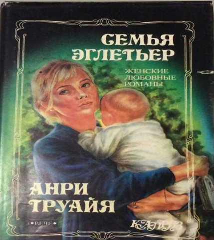 Продам Книга: Анри Труайя. Каприз. Семья Эглеть