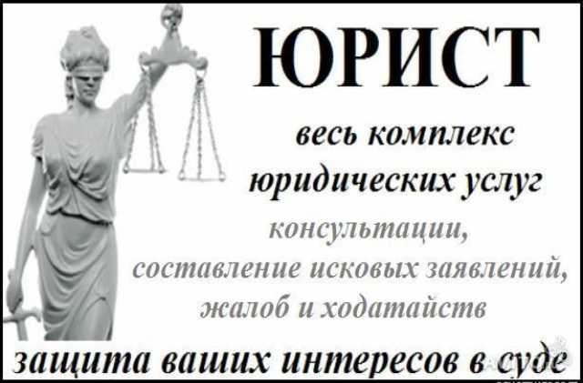 Предложение: Юрист специалист по СНТ и ТСЖ