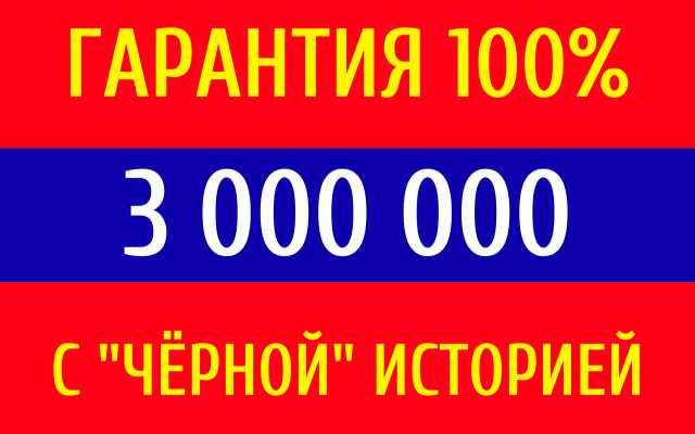 """Предложение: 3 000 000 РУБЛЕЙ С """"ЧЁРНОЙ"""" ИСТОРИЕЙ!"""