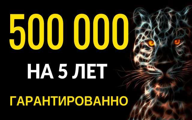 Предложение: ГАРАНТИРУЕМ ВЫДАЧУ! БЕСПЛАТНО! ДО 500 000!!!