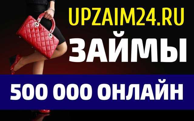 Предложение: UPZAIM24 - ДО 500 000 С ГАРАНТИЕЙ ОНЛАЙН