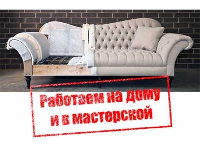 Предложение: Изготовление перетяжка мебели бесплатно