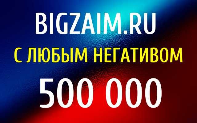 Предложение: BIGZAIM! ЗА 5 МИНУТ до 500 000!!!