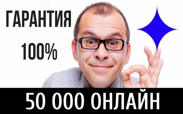 Предложение: 50 000 РУБЛЕЙ ЗА 15 МИНУТ! С ПРОСРОЧКАМИ!