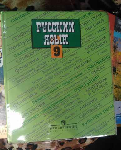 Продам Учебники 9 класс