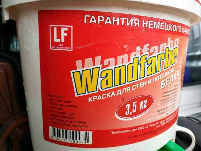 Продам КРАСКА БЕЛАЯ МАТОВАЯ Wandfarbe 3.5 кг