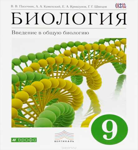 Продам Биология 9 класс