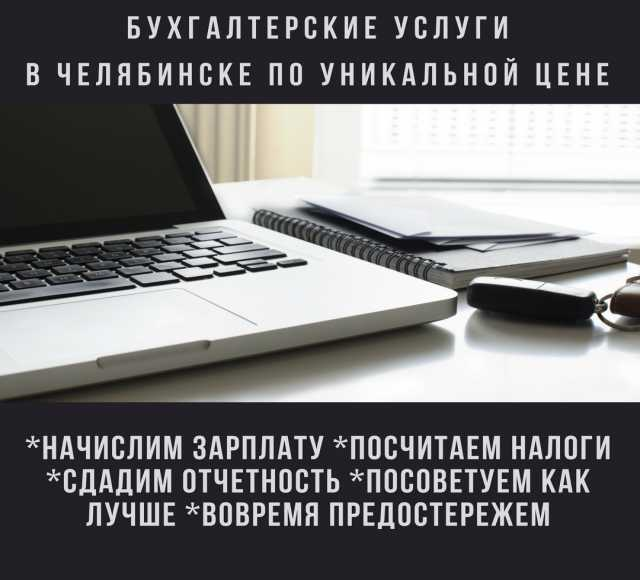 Бухгалтерский услуги для ип челябинск нужно ли в сзв-м включать декретниц