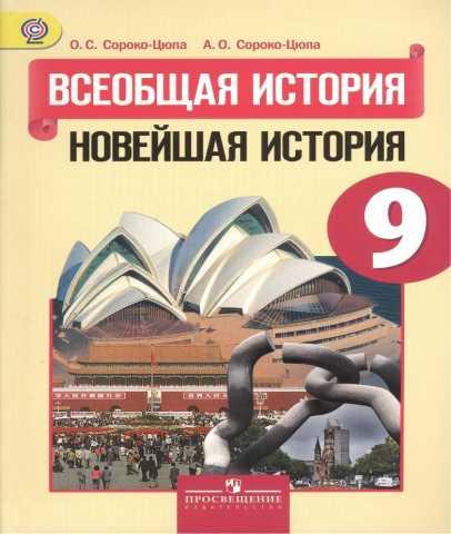 Продам Учебник по Новейшей истории 9 класс