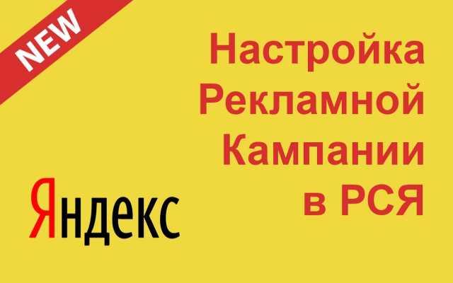 Предложение: Настройка рекламы в Яндексе
