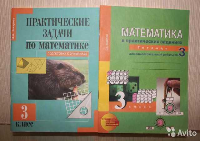 Продам практические задачи по математике (3 кл)