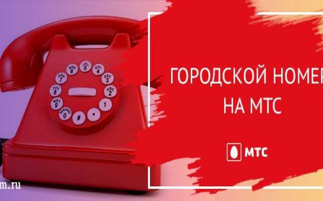 Продам Городские-прямые номера МТС