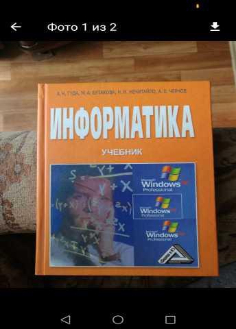 Продам Учебник по информатике