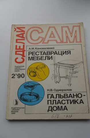 """Продам """"Реставрация мебели"""",""""Гальванопластика д"""