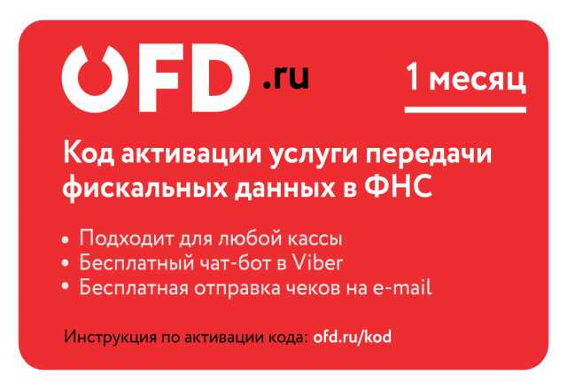 Продам Код активации услуг ОФД на 1 месяц