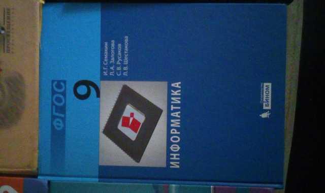 Продам Учебники 9-11 класс