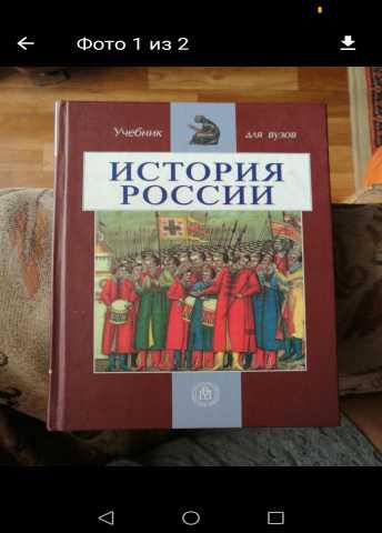 Продам История России учебник