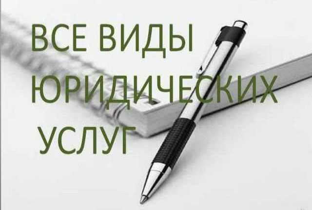 Предложение: Составление Договоров и Уставов