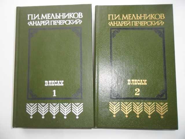 """Продам П.И.Мельников(Андрей Печерский).""""В лесах"""