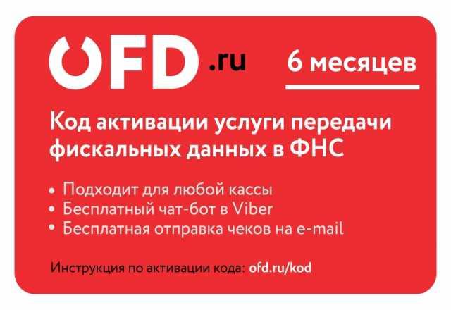 Продам Код активации ОФД