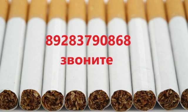 Продам Сигареты оптом и  в розницу