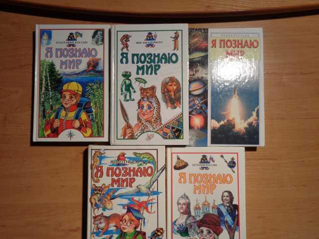 """Продам Серия книг """"Я познаю мир"""""""