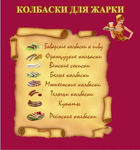 Продам Специи для домашних колбас