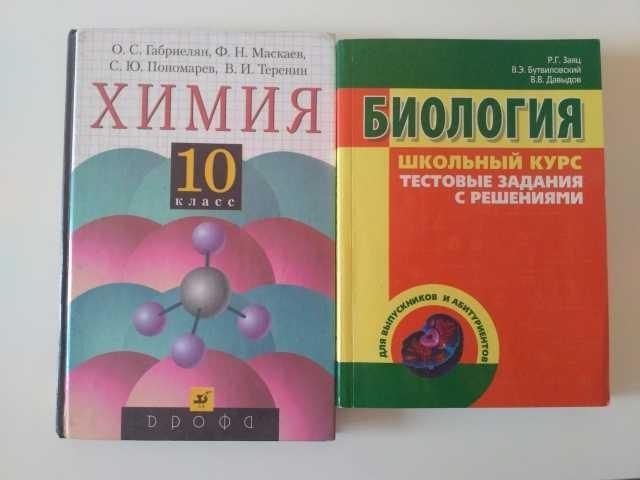 Продам Учебники, справочники
