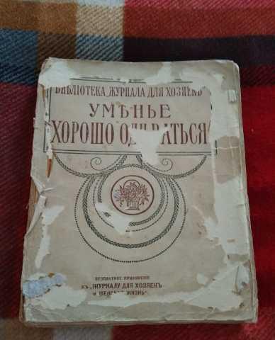 """Продам Книга 1914"""" Умение хорошо одеваться"""""""