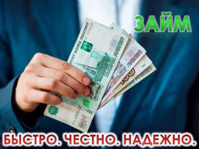 Кредит возьму в ростове на дону фирма инвестирует в проект 100 тыс рублей