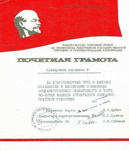 Продам Почетная грамота времён СССР