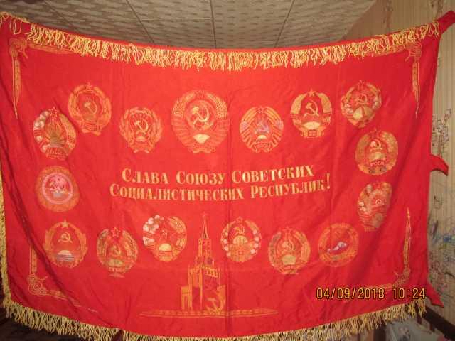 Продам Знамя СССР