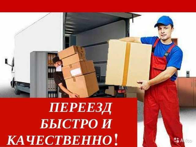 Предложение: Грузоперевозка Кировский,Красноармейский