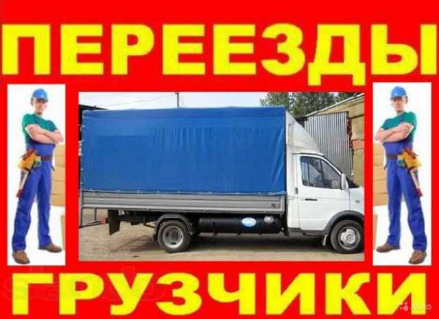 Предложение: Грузчики,переезд Кировский,Красноармейск