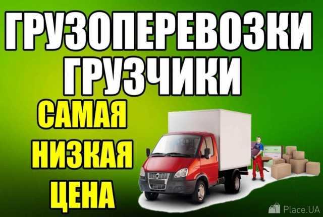 Предложение: Грузовое такси,переезд,грузчики Кировски