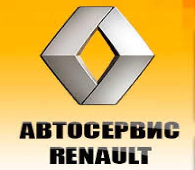 Предложение: Чип-тюнинг Renault
