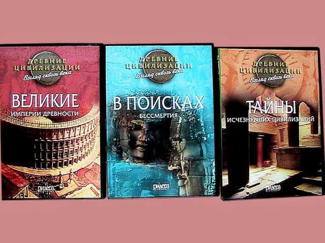 Продам древние цивилизации на видео дисках