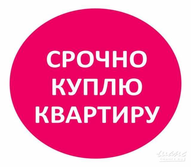 69553881c3c3b Продать квартиру в Шуе — объявление № Н-25741157 на Барахла.НЕТ