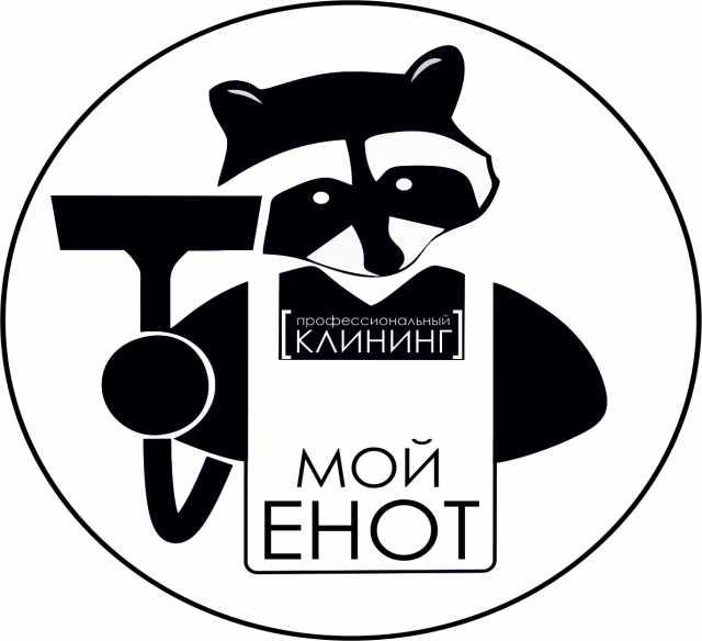 Предложение: Уборка - Квартир / Офисов / Домов