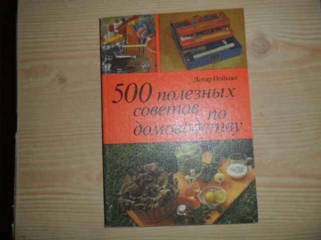 """Продам """"500 полезных советов по домоводству""""ГДР"""