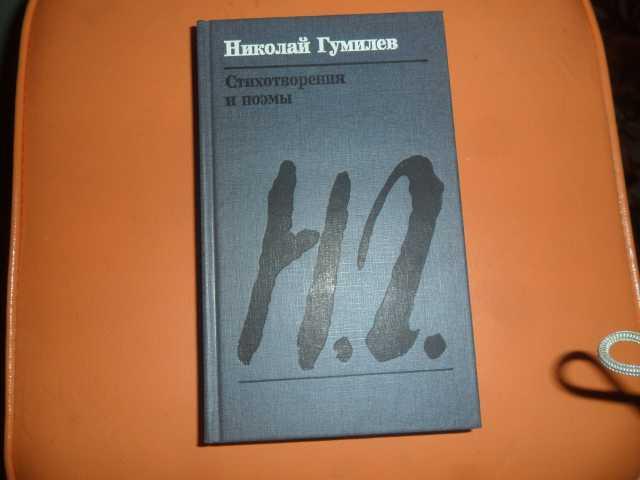 """Продам Николай Гумилев.""""Стихотворения и поэмы"""""""