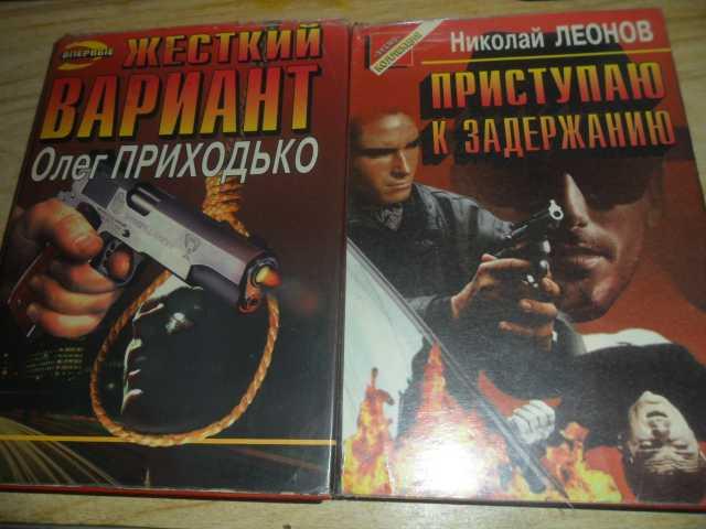 """Продам Н.Леонов,О.Приходько.2книги.""""Черная кошк"""