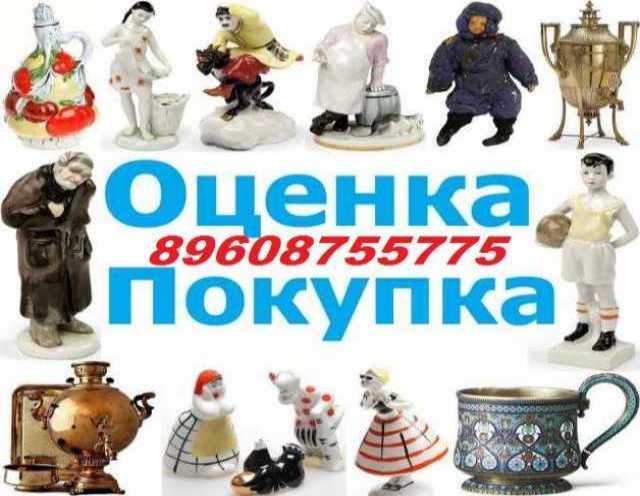 Продам  Старые вещи Выезд на дом. 89608755775