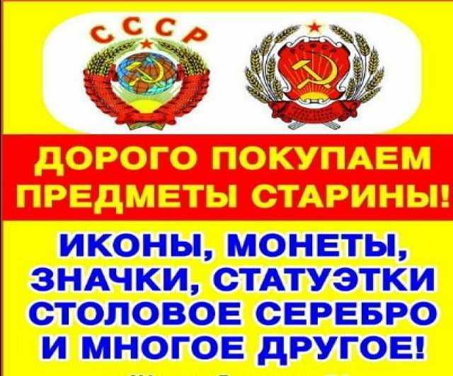 Куплю: Старые вещи СССР. Приеду сам 89608755775