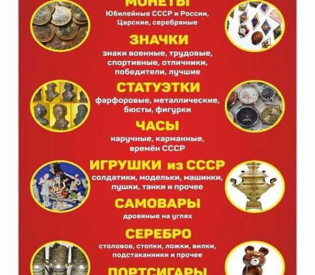 Продам: В коллекцию вещи из СССР 89608755775